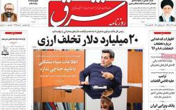 تیتر روزنامه های سیاسی شنبه سوم آذرماه 1397,روزنامه,روزنامه های امروز,اخبار روزنامه ها