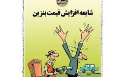 کاریکاتور افزایش قیمت بنزین