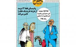 کاریکاتور وام مسکن برای خرید مستراح,کاریکاتور,عکس کاریکاتور,کاریکاتور اجتماعی