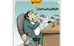 کاریکاتور حقوق نجومی مدیران