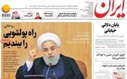 عناوین روزنامه های سیاسی پنجشنبه یکم آذر 1397,روزنامه,روزنامه های امروز,اخبار روزنامه ها