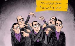 کاریکاتورمسئول ابداع ارز 4200 تومانی