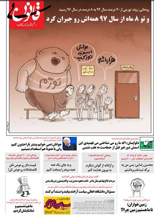 تورم در دولت روحانی,طنز,مطالب طنز,طنز جدید