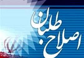 شورای اصلاح طلبان,اخبار سیاسی,خبرهای سیاسی,احزاب و شخصیتها