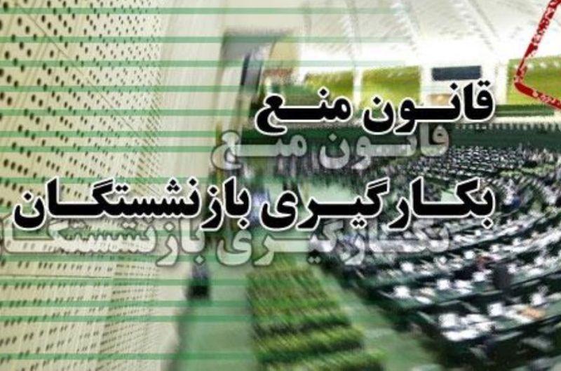 قانون منع به كارگيری بازنشستگان,اخبار اجتماعی,خبرهای اجتماعی,حقوقی انتظامی