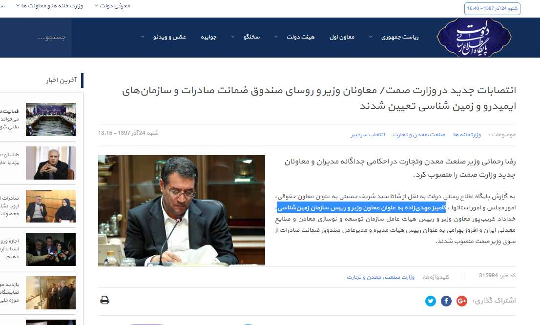 کامبیز مهدیزاده,اخبار اقتصادی,خبرهای اقتصادی,صنعت و معدن
