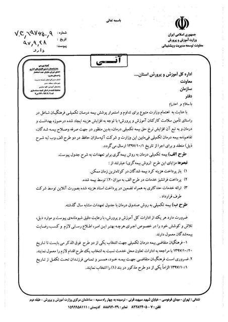 قرارداد جدید بیمه تکمیلی فرهنگیان,نهاد های آموزشی,اخبار آموزش و پرورش,خبرهای آموزش و پرورش