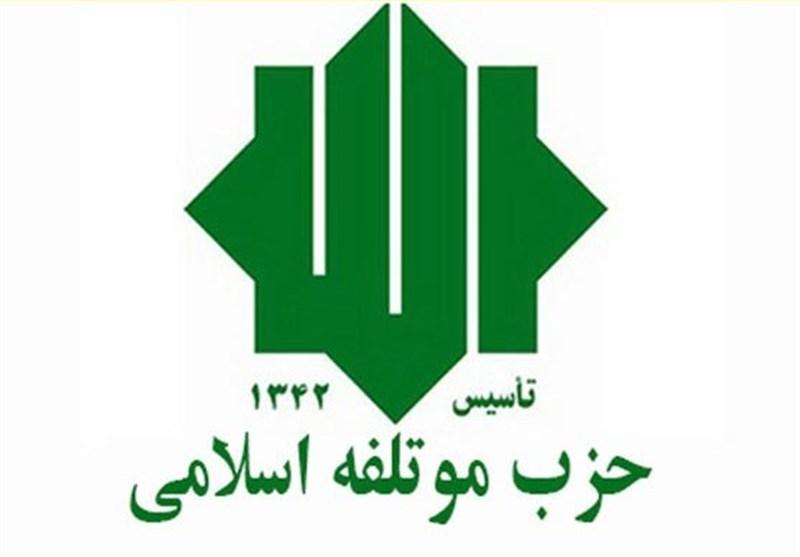اعضای جدید شورای مرکزی حزب موتلفه اسلامی انتخاب شدند +اسامی