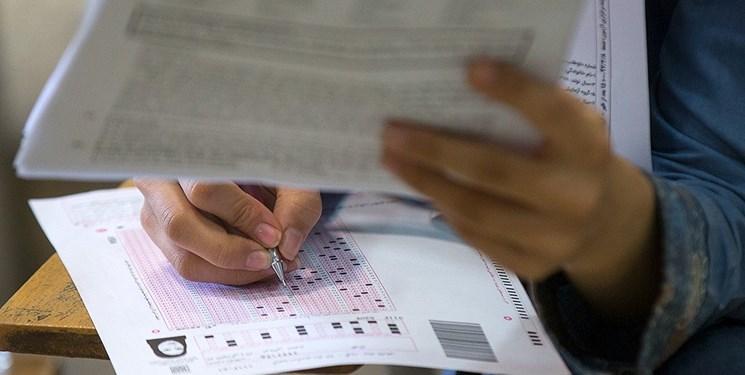 ثبتنام آزمون دکتری,نهاد های آموزشی,اخبار آزمون ها و کنکور,خبرهای آزمون ها و کنکور