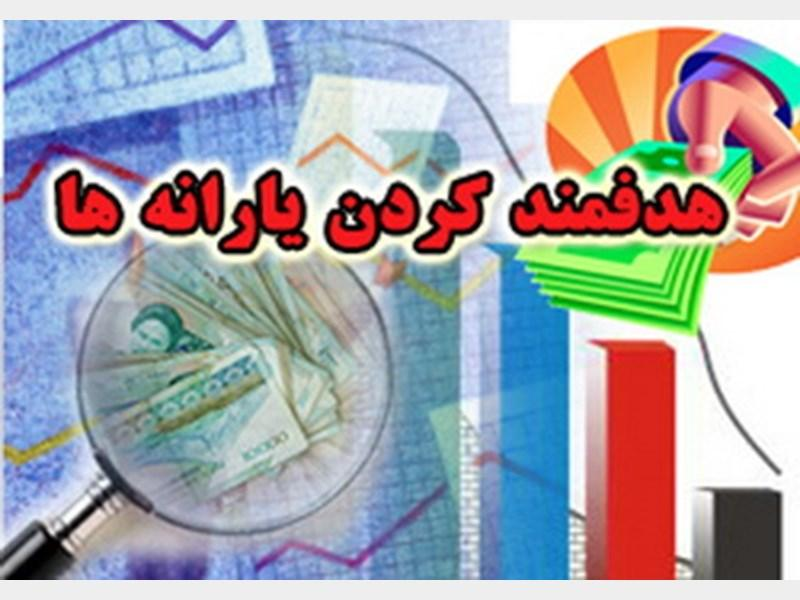 انحراف ۵۰۰۰ میلیارد تومانی در پرداخت یارانه نقدی