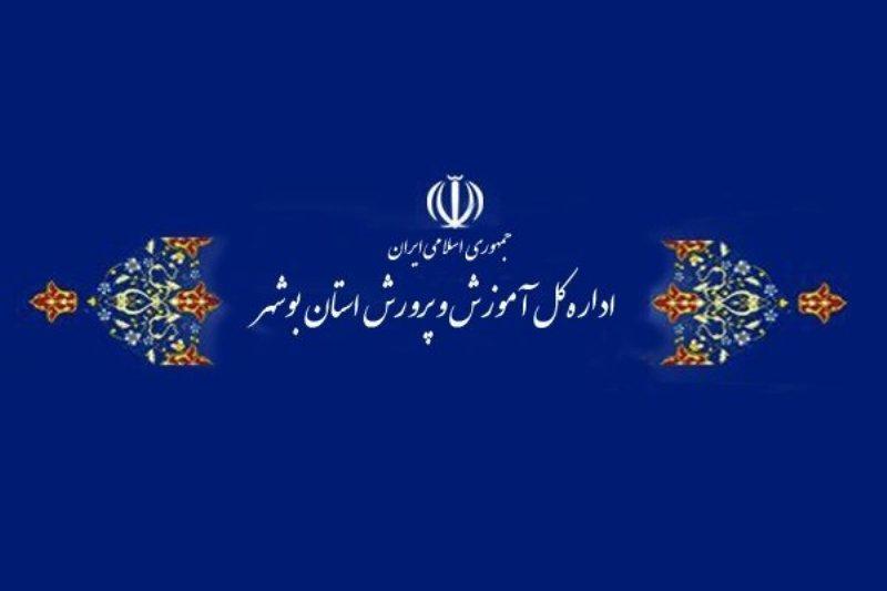 عدم صحت تجاوز جنسی به دانش آموزی در بوشهر,نهاد های آموزشی,اخبار آموزش و پرورش,خبرهای آموزش و پرورش