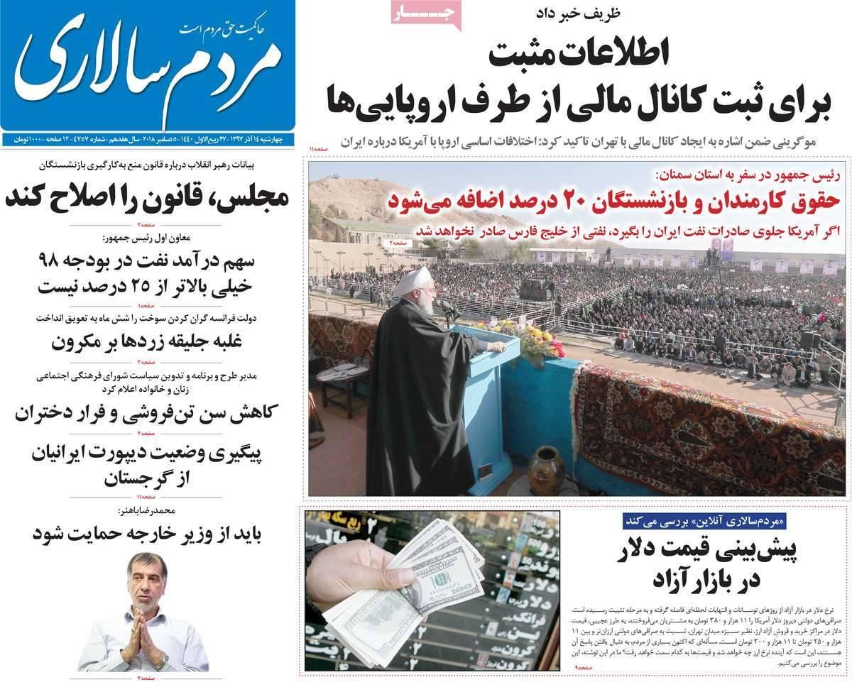 عناوین روزنامه های سیاسی چهارشنبه چهاردهم آذرماه 1397,روزنامه,روزنامه های امروز,اخبار روزنامه ها
