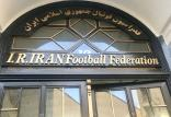 فدراسیون فوتبال,اخبار فوتبال,خبرهای فوتبال,فوتبال ملی