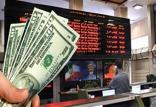 بورس ارزی,اخبار اقتصادی,خبرهای اقتصادی,بورس و سهام