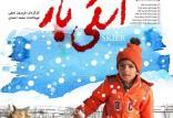 فیلم اسکی باز,اخبار فیلم و سینما,خبرهای فیلم و سینما,سینمای ایران