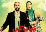 خجالت نکش,اخبار فیلم و سینما,خبرهای فیلم و سینما,سینمای ایران