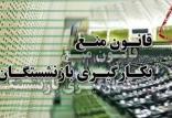 قانون منع بهکارگیری بازنشستگان,اخبار سیاسی,خبرهای سیاسی,اخبار سیاسی ایران