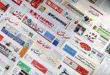 وضعیت اخبار روزنامه ها,اخبار فرهنگی,خبرهای فرهنگی,رسانه