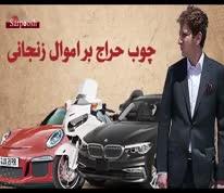 چوب حراج بر اموال بابک زنجانی