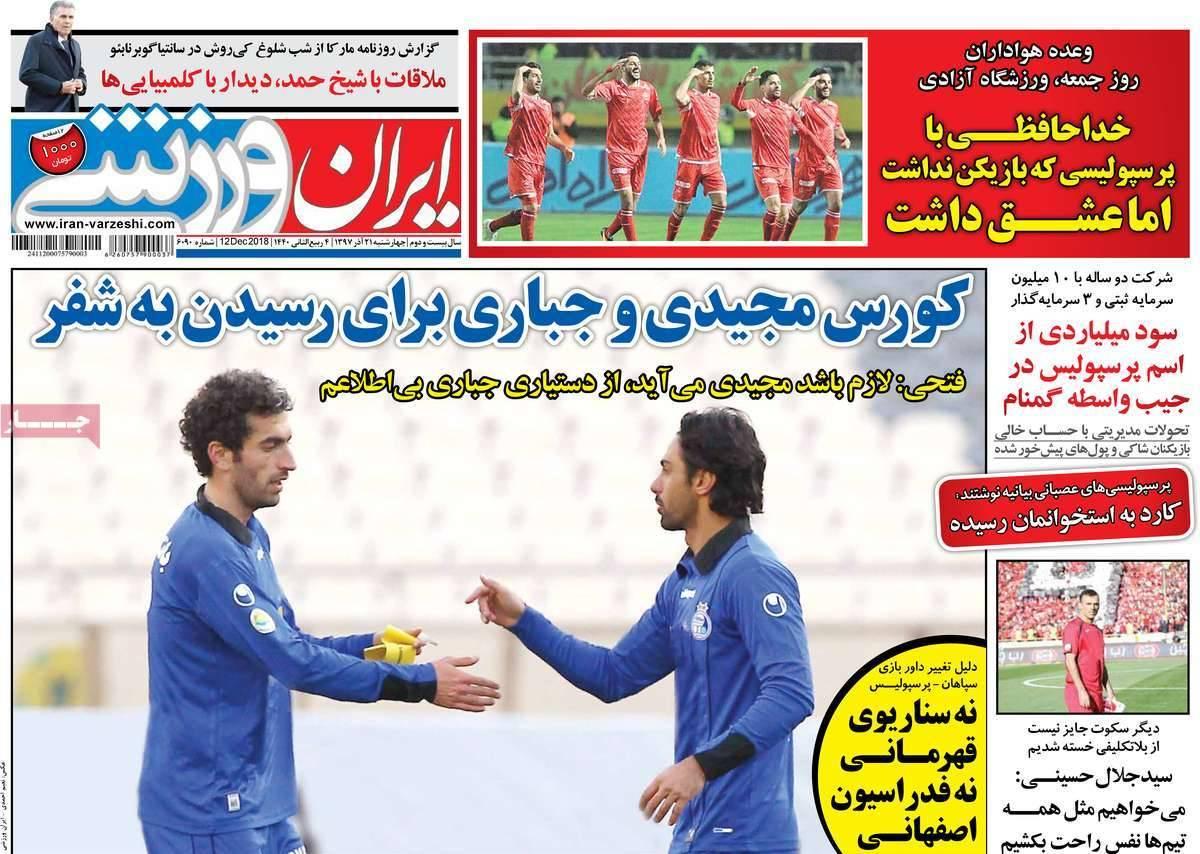 تیتر روزنامه های ورزشی چهارشنبه بیست و یکم آذرماه 1397,روزنامه,روزنامه های امروز,روزنامه های ورزشی