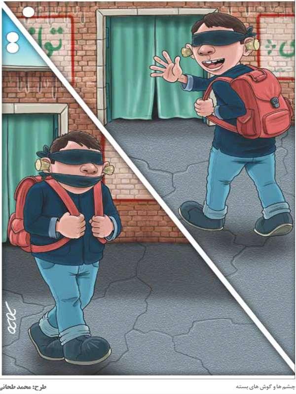 کاریکاتور تجاوز به دانش آموزان,کاریکاتور,عکس کاریکاتور,کاریکاتور اجتماعی