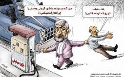 کاریکاتور نقد اظهارت بنزینی علیمطهری