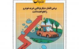 کاریکاتور رویای خرید خودرو,کاریکاتور,عکس کاریکاتور,کاریکاتور اجتماعی