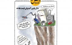 کاریکاتور کاهش قیمت دلار,کاریکاتور,عکس کاریکاتور,کاریکاتور اجتماعی