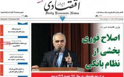 تیتر روزنامه های اقتصادی چهارشنبه بیست و هشتم آذر ماه 1397,روزنامه,روزنامه های امروز,روزنامه های اقتصادی