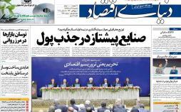 تیتر روزنامه های اقتصادی یکشنبه هجدهم آذر ماه 1397,روزنامه,روزنامه های امروز,روزنامه های اقتصادی