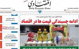عناوین روزنامه های اقتصادی شنبه بیست و چهارم آذر ماه 1397,روزنامه,روزنامه های امروز,روزنامه های اقتصادی