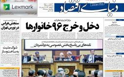 تیتر روزنامه های اقتصادی دوشنبه بیست و ششم آذر ماه ۱۳۹۷,روزنامه,روزنامه های امروز,روزنامه های اقتصادی