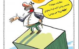 کاریکاتور مطالبات معوقه,کاریکاتور,عکس کاریکاتور,کاریکاتور اجتماعی