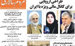 عنعناوین روزنامه های سیاسی دوشنبه نوزدهم آذرماه 1397,روزنامه,روزنامه های امروز,اخبار روزنامه ها