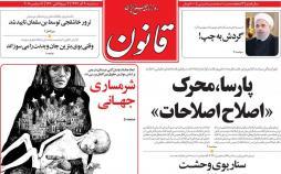 عناوین روزنامه های سیاسی سه شنبه بیستم آذرماه 1397,روزنامه,روزنامه های امروز,اخبار روزنامه ها