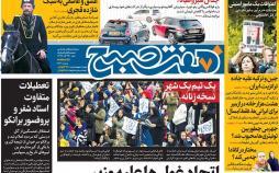 عناوین روزنامه های سیاسی شنبه بیست و چهارم آذرماه 1397,روزنامه,روزنامه های امروز,اخبار روزنامه ها