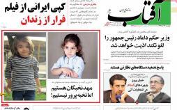 عناوین روزنامه های سیاسی دوشنبه بیست و ششم آذرماه ۱۳۹۷,روزنامه,روزنامه های امروز,اخبار روزنامه ها