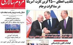 تیتر روزنامه های سیاسی چهارشنبه بیست و هشتم آذرماه 1397,روزنامه,روزنامه های امروز,اخبار روزنامه ها