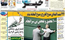 تیتر روزنامه های استانی چهارشنبه بیست و یکم آذر ماه 1397,روزنامه,روزنامه های امروز,روزنامه های استانی