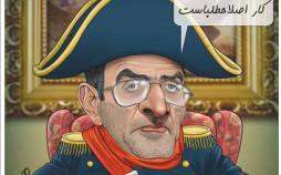 کاریکاتور جواد کریمی قدوسی