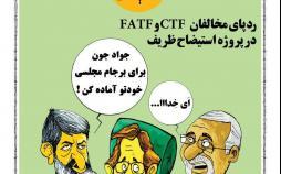 کاریکاتور پروژه استیضاح ظریف و لاریجانی