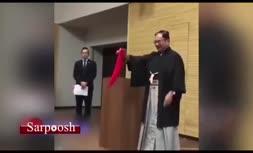 فیلم/ شعبده بازی سفیر ژاپن در ایران