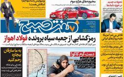 عناوین روزنامه های سیاسی سه شنبه بیست و هفتم آذر 1397,روزنامه,روزنامه های امروز,اخبار روزنامه ها