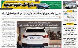 عناوین روزنامه های اقتصادی سه شنبه بیست و هفتم آذر 1397,روزنامه,روزنامه های امروز,روزنامه های اقتصادی