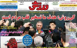 عناوین روزنامه های ورزشی سه شنبه بیست و هفتم آذر 1397,روزنامه,روزنامه های امروز,روزنامه های ورزشی