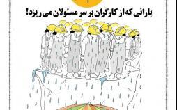 کاریکاتور بارانی که از کارگران بر سر مسئولان میریزد,کاریکاتور,عکس کاریکاتور,کاریکاتور اجتماعی