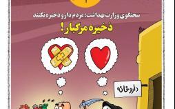 کاریکاتور ذخیره کردن دارو,کاریکاتور,عکس کاریکاتور,کاریکاتور اجتماعی