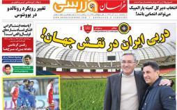 تیتر روزنامه های ورزشی یکشنبه هجدهم آذرماه 1397,روزنامه,روزنامه های امروز,روزنامه های ورزشی