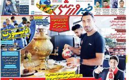 عناوین روزنامه های ورزشی دوشنبه بیست و ششم آذر ماه ۱۳۹۷,روزنامه,روزنامه های امروز,روزنامه های ورزشی