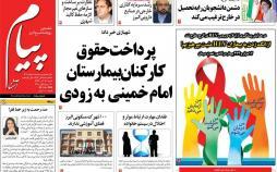 عناوین روزنامه های استانی شنبه هفدهم آذر ماه 1397,روزنامه,روزنامه های امروز,روزنامه های استانی